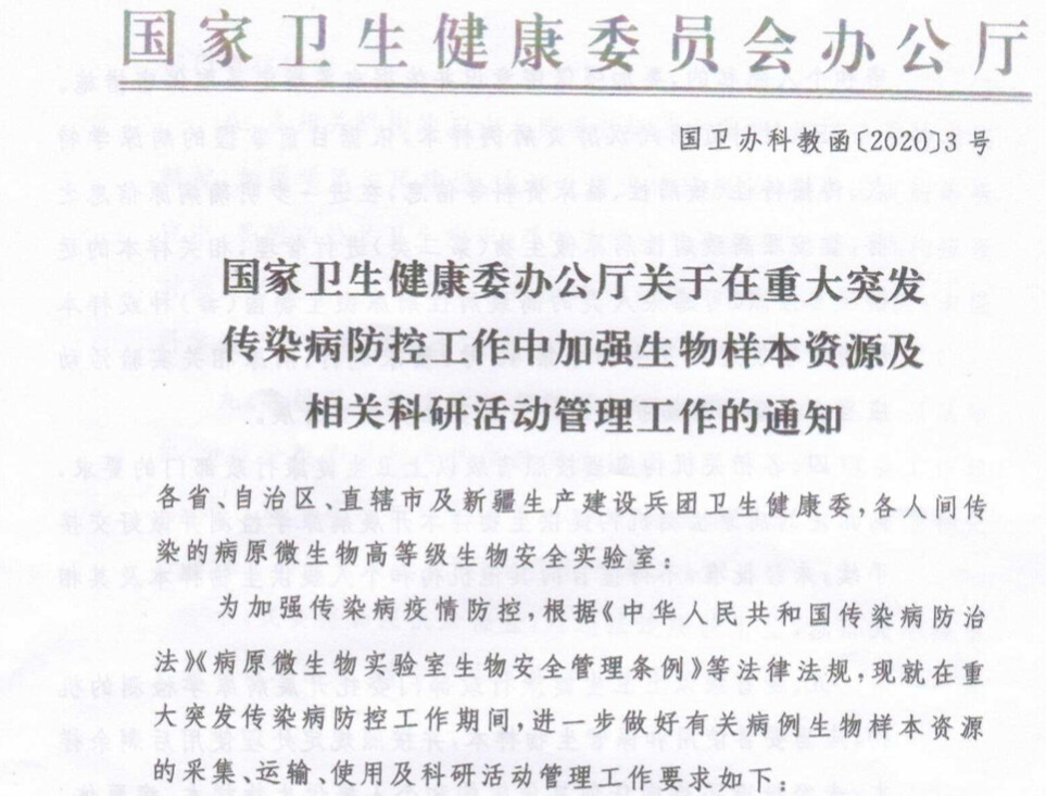 A copy of the document issued by China's National Health Commission